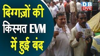 election 2019 India | 1st phase | 20 राज्यों की 91 सीटों पर हुई वोटिंग | #DBLIVE