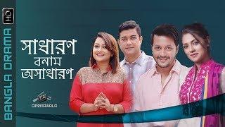 Bangla New Natok | Nusrat Imrose Tisha | Emon | Nowshin Nahrin | Hillol | Full HD Bangla Natok 2018