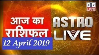 12 April 2019   आज का राशिफल   Today Astrology   Today Rashifal in Hindi   #AstroLive   #DBLIVE
