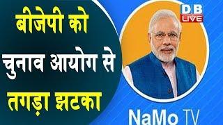BJP को चुनाव आयोग से तगड़ा झटका | Namo TV को लेकर BJP पर आयोग सख्त |#DBLIVE