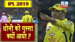Ms Dhoni Angry|RR vs CSK last Over Highlights |CSk Vs RR Highlights 2019 | IPL 2019 | #SportsLive