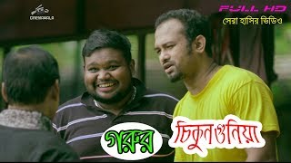 Bangla Funny Video 2018   Most Funny Videos   Bangladeshi ???????????????????? Comedy Drama   Entertainment