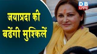 Jaya Prada की बढेंगी मुश्किलें | Jaya Prada ने Azam Khan पर साधा निशाना |#DBLIVE
