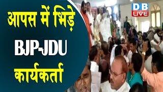 आपस में भिड़े BJP-JDU कार्यकर्ता | BJP-JDU नेताओं में मारपीट |#DBLIVE