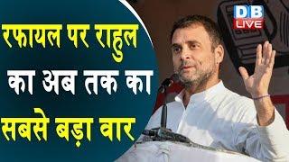 Rafale पर Rahul Gandhi का अबतक का सबसे बड़ा वार |सभी चोरों के नाम में मोदी शब्द क्यों होता है- राहुल