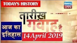 14 April 2019  आज का इतिहास  Today History   Tareekh Gawah Hai   Current Affairs In Hindi   #DBLIVE