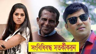 Songbidhiboddho Sotorkikoron | Tisha | Hasan Masud | Siddik | Funny Bangla Natok | Comedy Drama Full