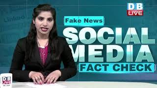 Fake News Viral Video| चुनावी समर में Social Media पर झूठी खबरें | #SocialMedia | #DBLIVE