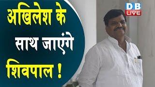 Akhilesh Yadav के साथ जाएंगे Shivpal  ! | शिवपाल यादव का बड़ा बयान | #DBLIVE