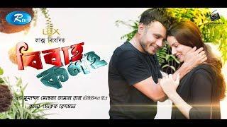 BIBAHO KOLOHO   Mishu Sabbir   Mim Mantasha   Pran Roy   Purnima Bristy   Eid Drama 2018 Promo