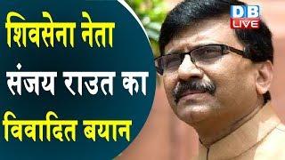 Shiv Sena नेता Sanjay Raut का विवादित बयान   हम कानून-वानून मानने वाले लोग नहीं  #DBLIVE