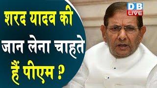 Sharad Yadav की जान लेना चाहते हैं PM ? Sharad Yadav ने जान के खतरे की जताई आशंका |#