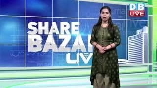 अच्छे मानसून के पूर्वानुमान से चढ़ा Share Bazar  | Share market latest updates | #DBLIVE