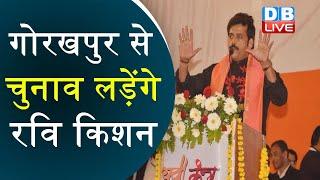 गोरखपुर से चुनाव लड़ेंगे Ravi Kishan | BJP की एक और लिस्ट जारी |#DBLIVE