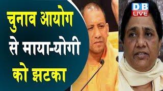 चुनाव आयोग से Maya-Yogi को झटका   चुनावा आयोग ने दोनों के प्रचार पर लगाई रोक  