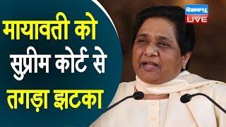 Mayawati को सुप्रीम कोर्ट से तगड़ा झटका | कोर्ट ने माया की याचिका की खारिज  #DBLIVE