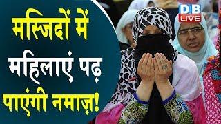 मस्जिदों में महिलाएं पढ़ पाएंगी नमाज़ ! सुप्रीम कोर्ट ने केंद्र सरकार को भेजा नोटिस |#DBLIVE