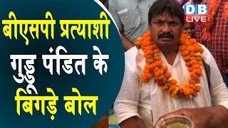 BSP प्रत्याशी गुड्डू पंडित के बिगड़े बोल | Raj Babbar के लिए कहे अपशब्द | BSP candidate Guddu Pandit