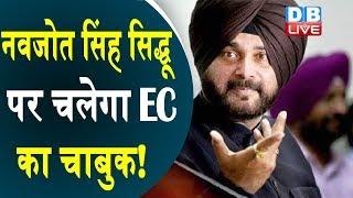Navjot Singh Sidhu पर चलेगा EC का चाबुक ! Navjot Singh Sidhu ने अलापा मुस्लिम राग |