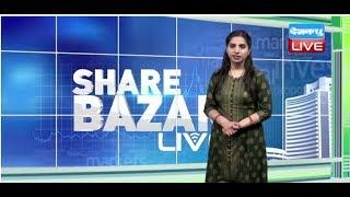 Share Bazar ने बनाया नया रिकॉर्ड | Share market latest updates | #DBLIVE