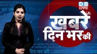 16 April 2019 |दिनभर की बड़ी ख़बरें | Today's News Bulletin | Hindi News India |Top News | #DBLIVE