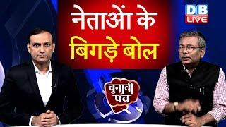 Election2019 | बदजुबान नेताओं पर चुनाव आयोग का डंडा |  Azam Khan, Mayawati, Yogi, Maneka gandhi |