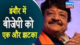 इंदौर में बीजेपी को एक और झटका  | कैलाश विजयवर्गीय नहीं लड़ेंगे चुनाव |#DBLIVE