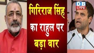 Giriraj Singh का Rahul पर बड़ा वार  | Rahul gandhi को कहा नया जिन्ना |#DBLIVE