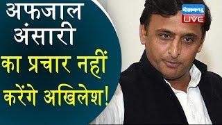 Afzal Ansari का प्रचार नहीं करेंगे Akhilesh Yadav ! गाजीपुर से BSP प्रत्याशी है Afzal Ansari |