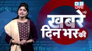 18 April 2019 |दिनभर की बड़ी ख़बरें | Today's News Bulletin | Hindi News India |Top News | #DBLIVE