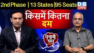 Election2019, 2nd phase | बीजेपी क्यों घबराई हुई है? modi, rahul gandhi, akhilesh yadav | #DBLIVE