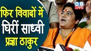 फिर विवादों में घिरीं Pragya Singh Thakur | Hemant Karkare पर दिया विवादित बयान |#DBLIVE