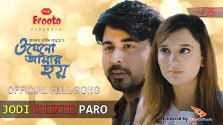 JODI CHINTE PARO (Full Song)    ft. Afran Nisho & Sabila Nur   OST of Bangla Drama : O JENO AMAR HOY