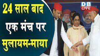 24 साल बाद एक मंच पर Mulayam Singh Yadav - Mayawati | Mayawati ने की Mulayam की जमकर तारीफ |#DBLIVE