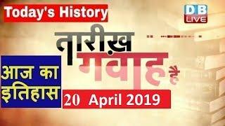 20 April 2019 | आज का इतिहास|Today History | Tareekh Gawah Hai | Current Affairs In Hindi | #DBLIVE