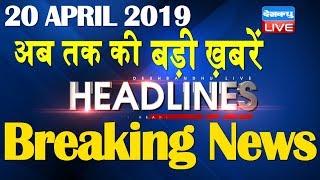 अब तक की बड़ी ख़बरें | morning Headlines | breaking news 20 April | india news | top news | #DBLIVE