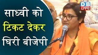 Pragya Singh Thakur को टिकट देकर घिरी BJP | Asaduddin Owaisi ने बोला हमला | #DBLIVE