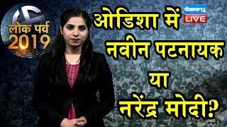 Odisha में Naveen Patnaik या नरेंद्र मोदी? |BJP - BJD में कांटे की टक्कर  | Odisha latest news