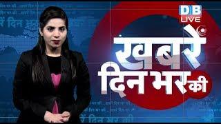 20 April 2019 |दिनभर की बड़ी ख़बरें | Today's News Bulletin | Hindi News India |Top News | #DBLIVE