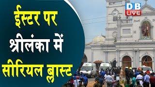 ईस्टर पर श्रीलंका में 6 जगह धमाके | Multiple blasts hit Sri Lanka on Easter