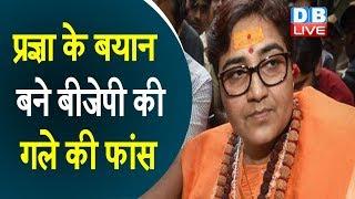 Pragya Singh Thakur के बयान बने BJP की गले की फांस |बाबरी मस्जिद पर प्रज्ञा के विवादित बोल | #DBLIVE