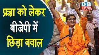 sadhvi pragya thakur के बयान को MLA ने बताया राजद्रोह | बीजेपी नेता ने खोला मोर्चा | #DBLIVE