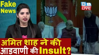 Fake News Viral Video| क्या Amit Shah ने की LK Advani की Insult ?,Viral Photo| #SocialMedia