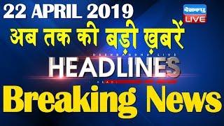 अब तक की बड़ी ख़बरें | morning Headlines | breaking news 22 April | india news | top news | #DBLIVE