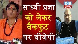 Pragya Singh Thakur को लेकर बैकफुट पर BJP | साध्वी के बचाव में उतरी BJP |#DBLIVE