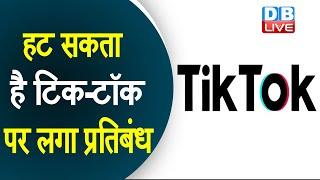 हट सकता है TikTok पर लगा प्रतिबंध | Supreme Court ने मद्रास HC को दिए निर्देश |#DBLIVE