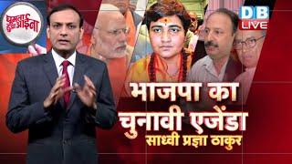 News of the week | साध्वी प्रज्ञा सिंह- BJP का नया चुनावी एजेंडा |sadhvi pragya singh thakur|#DBLIVE