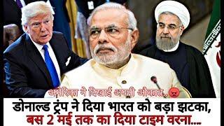 Donald Trump ने दिया INDIA को बड़ा झटका, बस 2 May तक का दिया टाइम वरना…!