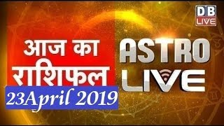 23 April 2019 | आज का राशिफल | Today Astrology | Today Rashifal in Hindi | #AstroLive | #DBLIVE