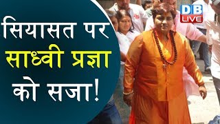 सियासत पर Pragya Singh Thakur  को सजा! | बाबरी मामले पर बयान पर पड़ा भारी